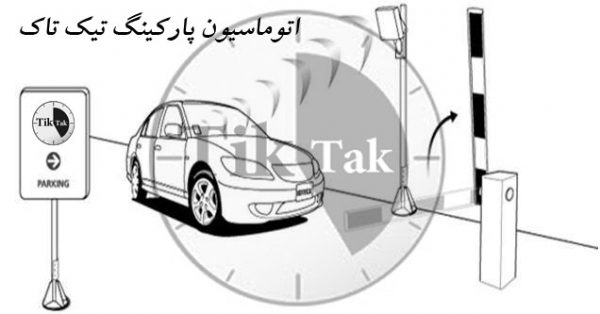 کنترل تردد پارکینگ هوشمند